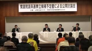 第46回総選挙香川第3区公開討論会 2 thumbnail