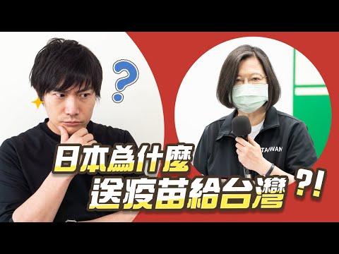 日本為什麼要送疫苗給台灣?背後真正原因徹底分析!
