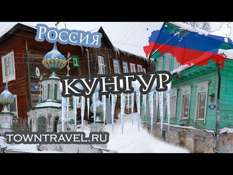 Города России: Кунгур, Пермский край