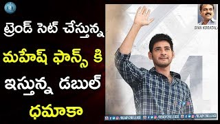 Bharath Anu Nenu First Look Release At Spyder trailer | mahesh Babu | Spyder Trailer | Ready2release