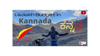 BUDGET FOR LADAKH IN KANNADA. Ladakh trip cost planning in kannada.