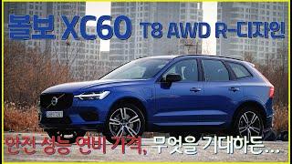 [시승기] 볼보 XC60 T8 R-디자인, 안전 연비 …