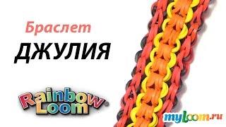 Браслет ДЖУЛИЯ из резинок Rainbow Loom Bands. Урок 299 | Bracelet Rainbow Loom