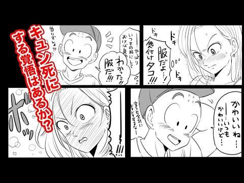 【マンガ動画】クリリンと18号が家族になるまでの物語【キュン死に確定】