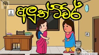 අලුත් ටීචර් -dubbing cartoon   sinhala  funny dubbing cartoon   chutta tv