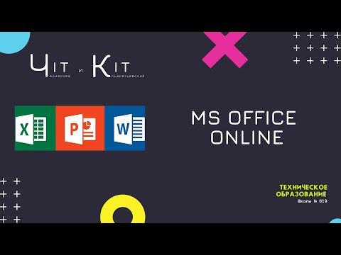 Как работать с документами MS Office онлайн?