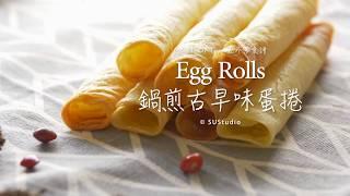 【簡單甜點食譜】鍋煎古早味蛋捲 作法教學 Egg Rolls│HowLiving美味生活