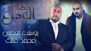 يوسف العماني و محمد مالك - نهار الوداع (النسخة الأصلية) | 2016