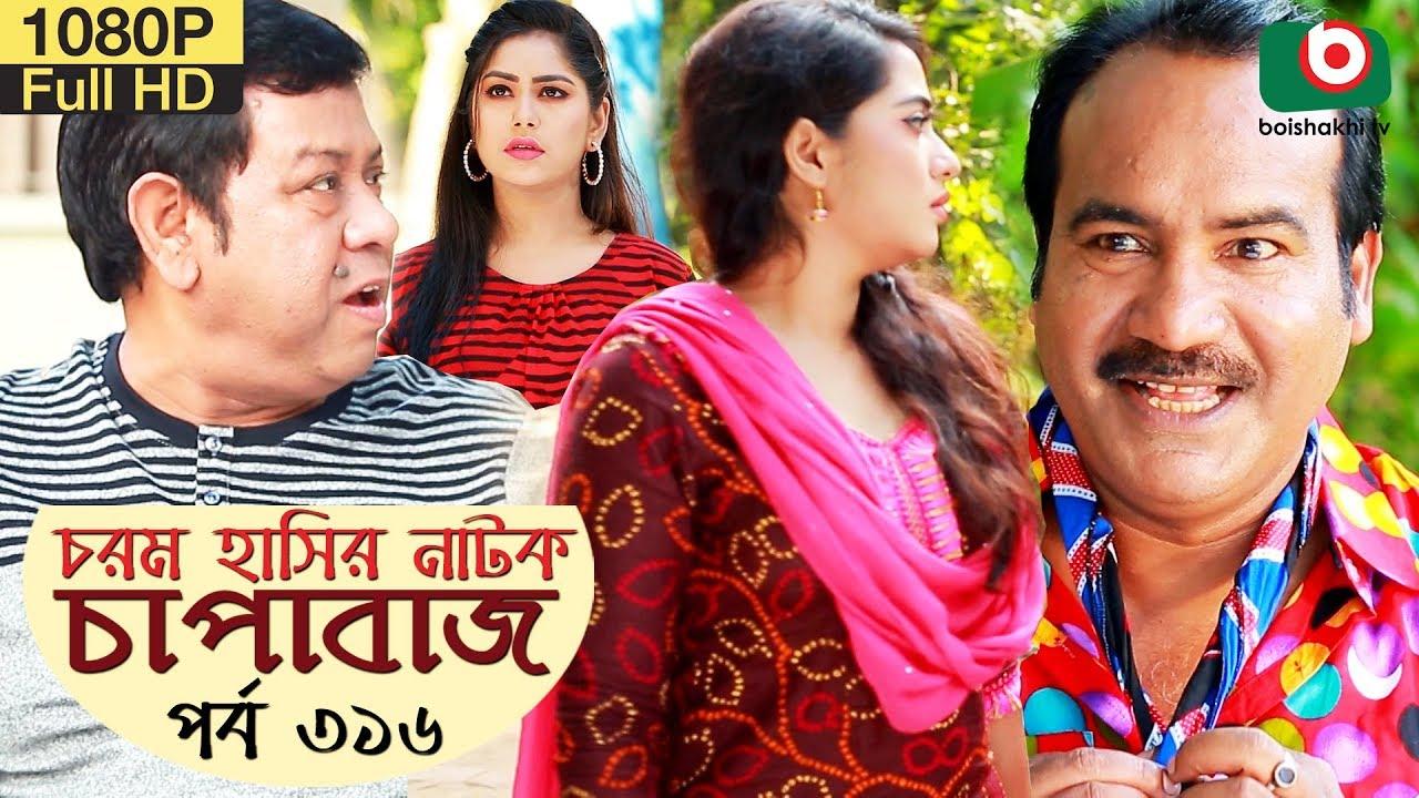 কমেডি নাটক - চাপাবাজ | New Comedy Natok Chapabaj EP 316 | Sabbir, Nader Chowdhury - Bangla Serial