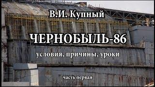 чернобыль: условия, причины, уроки (1ч.)