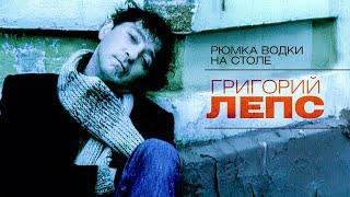 Download Григорий Лепс - Рюмка водки на столе (Official Video) Mp3 and Videos