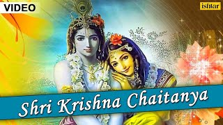 Shri Krishna Chaitanya (Kirtan) |Full Video Song With Lyrics | Singer - Anup Jalota