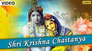 Shri Krishna Chaitanya (Kirtan) |Full Video Song With Lyrics | Singer - Anup Jalota