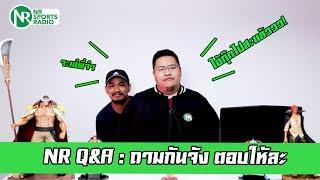 nr-q-amp-a-ตอบคำถามเรื่องฟุตบอลจากคุณผู้ชม-27-mar-19