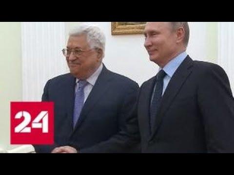 Смотреть фото Палестина не будет сотрудничать с США - Россия 24 новости Россия
