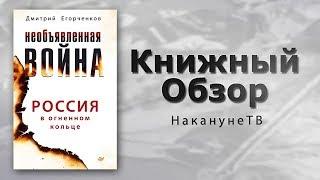 Книжный обзор - Необъявленная война. Россия в огненном кольце