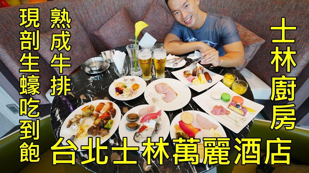 臺北士林萬麗酒店 士林廚房自助餐 Shihlin Kitchen buffet 熟成牛排 生蠔吃到飽 - YouTube