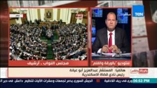 أبو عيانة  يجب التاني حتي مناقشة قانون السلطة القضائية كاملاً