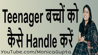 How to Handle Teenagers - Teenagers को कैसे Handle करें - How to Treat Teenagers - Monica Gupta