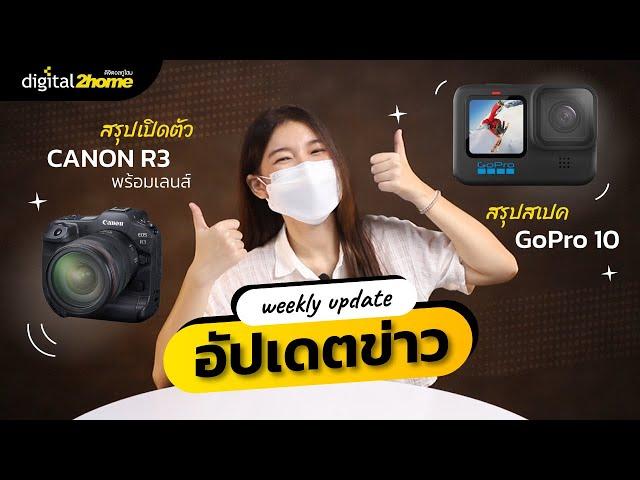 อัปเดตข่าวประจำสัปดาห์ I GoPro Hero 10, Canon R3, RF 16mm, RF 100-400mm