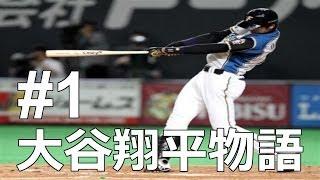 プロスピ2014 大谷翔平物語 #1 二刀流チャレンジ企画始動! thumbnail