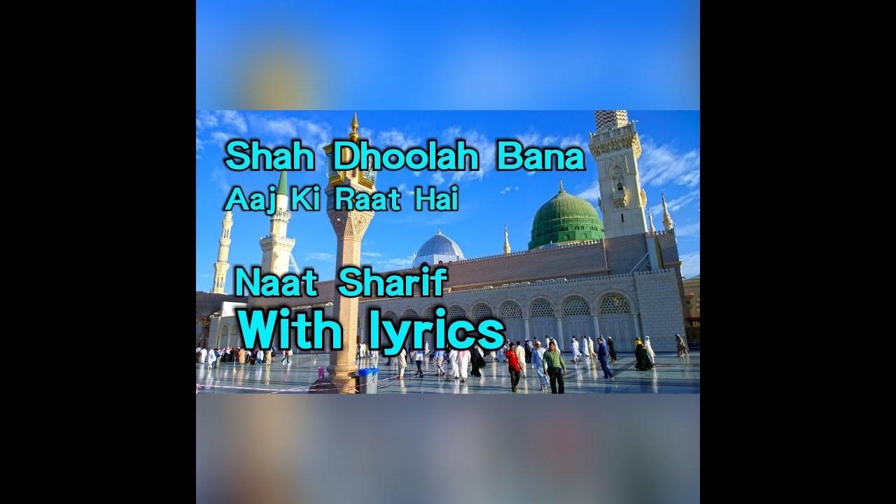 Shah Dhoolah Bana Aaj ki Raat hai | SQ NAAT sharif | 2021