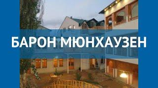 БАРОН МЮНХАУЗЕН 2 Россия Крым обзор отель БАРОН МЮНХАУЗЕН 2 Крым видео обзор