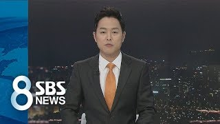 새마을 금고 이사장들의 좋은 날만 계속되고 있는 것 같습니다 (2017.10.16) / SBS / 클로징