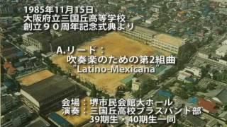 大阪府立三国丘高等学校創立90周年記念式典記念演奏(全曲ステレオ版)