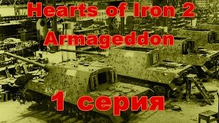 Hearts of Iron 2 Armageddon. День победы 2 План Сталина. Игра за Третий рейх. Серия 1.