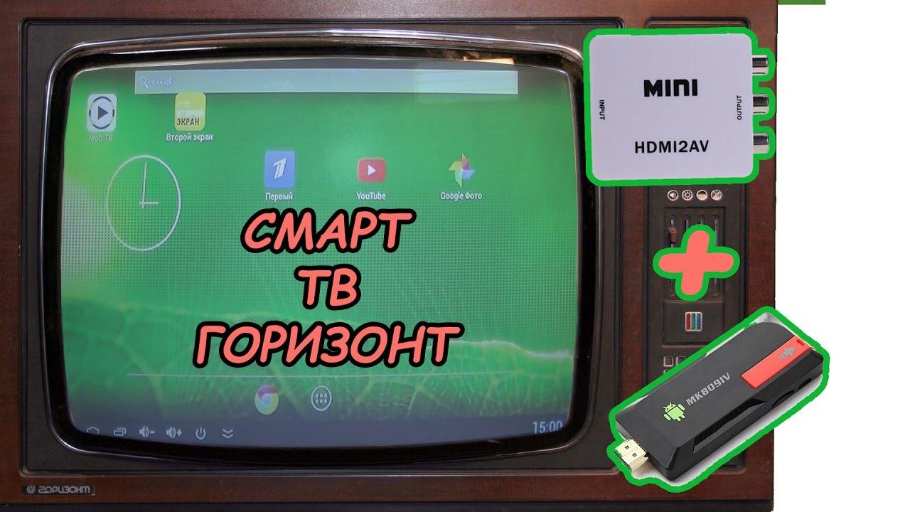 Как сделать smart tv 196