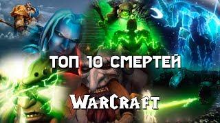 ТОП 10 СМЕРТЕЙ В WARCRAFT