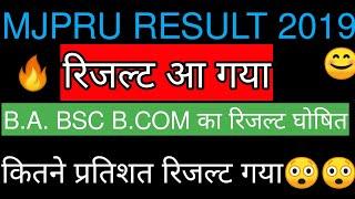 MJPRU RESULT 2019- BSC BA B.COM के रिजल्ट घोषित जल्दी देखो