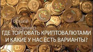 Торговля криптовалютой - какие у нас есть варианты?(, 2017-07-02T12:38:53.000Z)