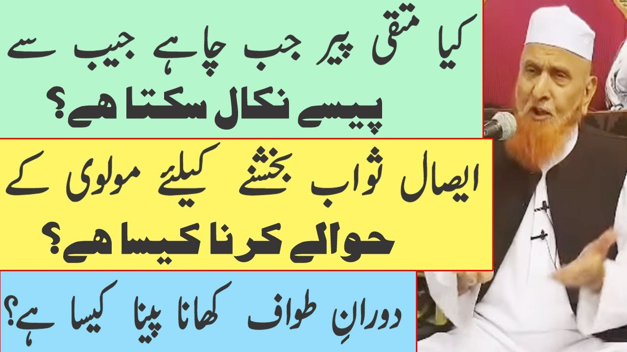 Aisal e Sawab Molvi k hawalay karna    Aham sawal jawab    Maulana Makki Alhijazi    Q&A session