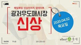 2020 04 02 광저우 싸허도매시장 구매대행 신상