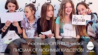 OPEN KIDS читают письма от своих поклонников #Кидсеров - Open Art Studio