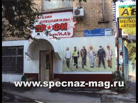 """Магазин спецодежды """"Профистиль"""" Челябинск и военторг """"Спецназ"""" Челябинск"""