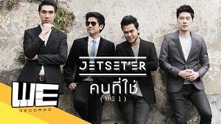 คนที่ใช่ (The 1) - Jetset
