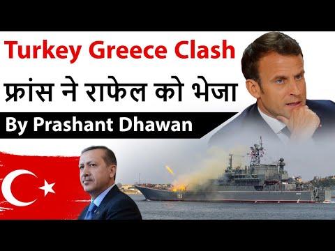 Turkey Greece Clash फ्रांस ने राफेल को भेजा Current Affairs 2020 #UPSC #IAS