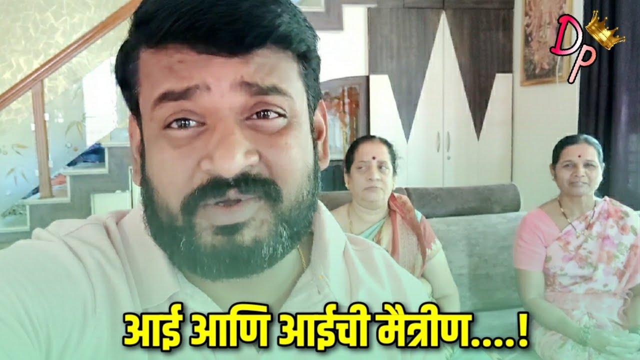 आमची आई चालल्या देवाला, मैत्रिणीला घेऊन   मी थोडी फिरकी घेतली    Dhananjay Powar DP