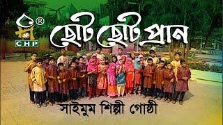 ছোট ছোট প্রান । শিশু কিশোরদের গান । সাইমুম । Choto Choto Prang । Saimum । Bangla Nasheed । CHP