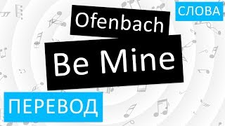 Ofenbach - Be Mine Перевод песни на русский Текст Слова