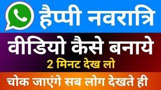 Happy Navratri Whatsapp वीडियो कैसे बनाये