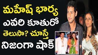 Unknown Real Life Facts About Mahesh Babu Wife Namrata Shirodkar | Latest Celebrity Updates