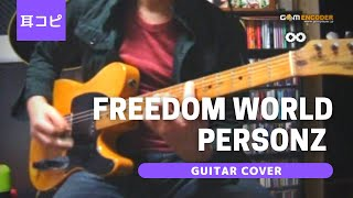 FREEDOM WORLD - Personz (Guitar cover)