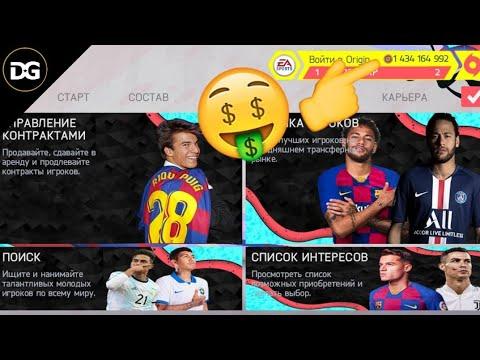 КАК ПРОПИСАТЬ ЛЮБОЙ БЮДЖЕТ В РЕЖИМЕ КАРЬЕРЫ В FIFA 14 ANDROID | ВЗЛОМ НА ДЕНЬГИ В ФИФА 14