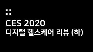 CES 2020 디지털 헬스케어 리뷰 (하)