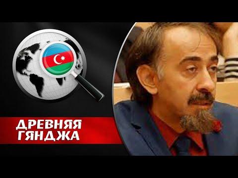 За это Азербайджан может подать на Армению в Гaaгcкий суд.   Фархад Мехдиев. Древняя Гянджа