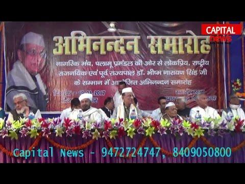Johar Palamu | 19 March 2017 | Capital News Palamu